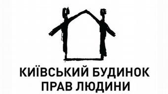 В Украине собирают средства на Дом прав человека