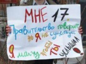 Подросток провел акцию в поддержку ЛГБТ в Воронеже