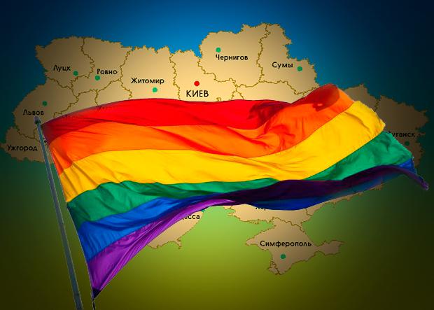Сексуальная ориентация в правовой системе Украины
