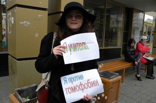 Учительская акция против гомофобии в России превратилась в одиночный пикет