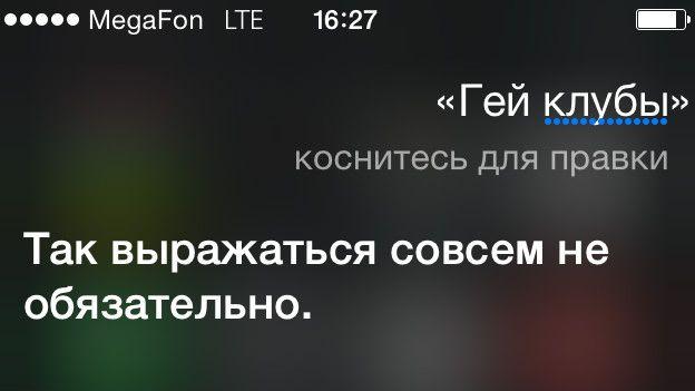 Русскоязычную Siri обвинили в гомофобии