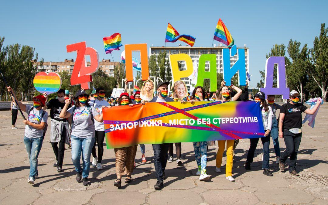 За твої та мої рівні права: в Запоріжжі відбувся перший Прайд-марш за права ЛГБТ