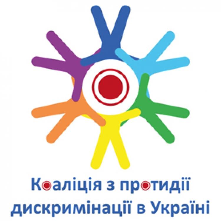 Коаліція з протидії дискримінації в Україні заявила про свою підтримку Маршу Рівності