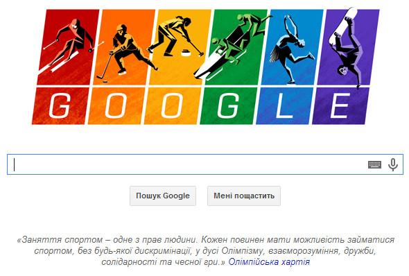 Google підтримав ЛГБТ-спільноту спеціальним дудлом до відкриття Олімпіади в Сочі