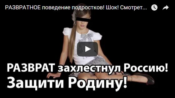 На Росії школярам показали відео про жіночу розпусту та США