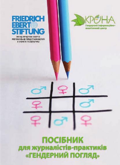 Посібник для журналістів-практиків «Гендерний погляд»