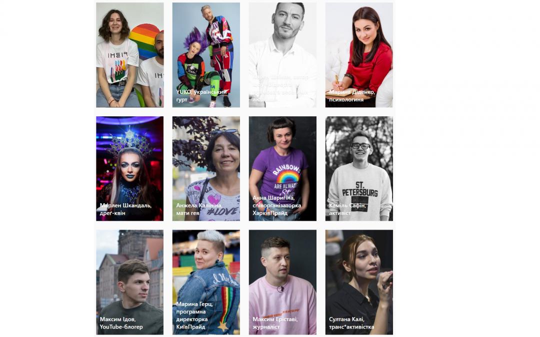Вони не мовчать: Веселковий онлайн-марафон об'єднав одинадцять різних гостей, які прагнуть рівності