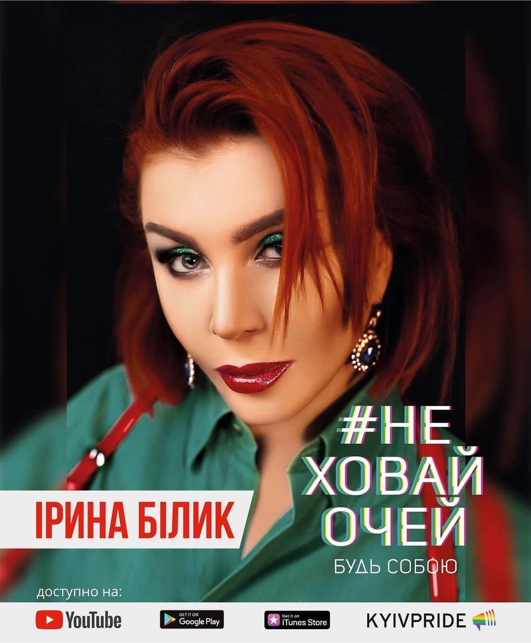 Ірина Білик закликає підтримати КиївПрайд музичним відео