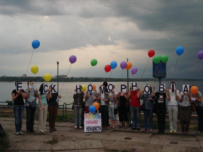 Всемирный день борьбы с гомофобией в Запорожье