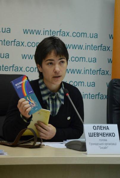 """Українські ЛГБТ-організації виступають проти спекуляцій на тему """"європейських цінностей"""""""