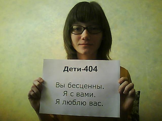 Елена Климова: Дети-404. Первый материал из цикла о гомосексуальных подростках России