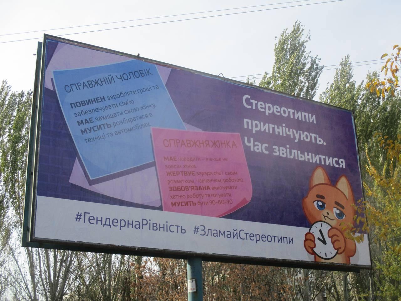 Українське суспільство закликають звільнитися від гендерних стереотипів