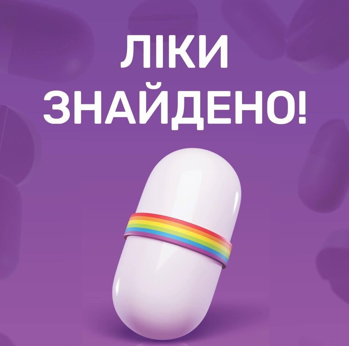 СЕНСАЦІЯ: Знайдено ліки від гомофобії та трансфобії!