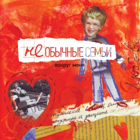 В Петербурге вышла первая в России книга про нетрадиционные семьи