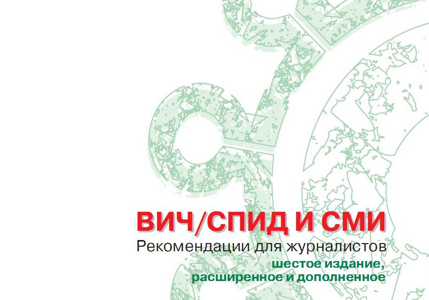 ВИЧ/СПИД и СМИ: рекомендации для журналистов