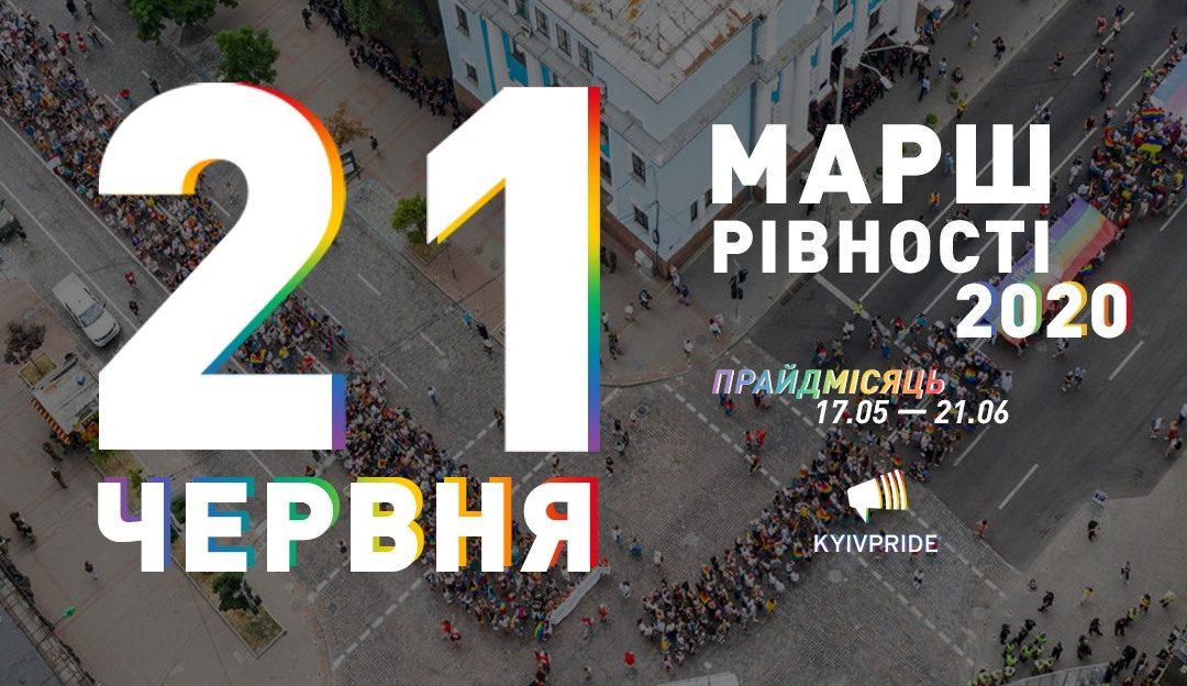 У Києві визначилися з датою проведення Маршу рівності