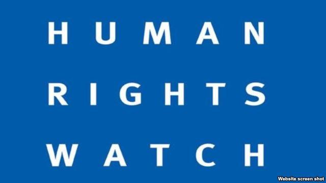 Human Rights Watch отметила серьезные нарушения прав человека в России