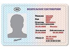 В РФ ограничили право ЛГБТ и некоторых групп граждан водить автомобили