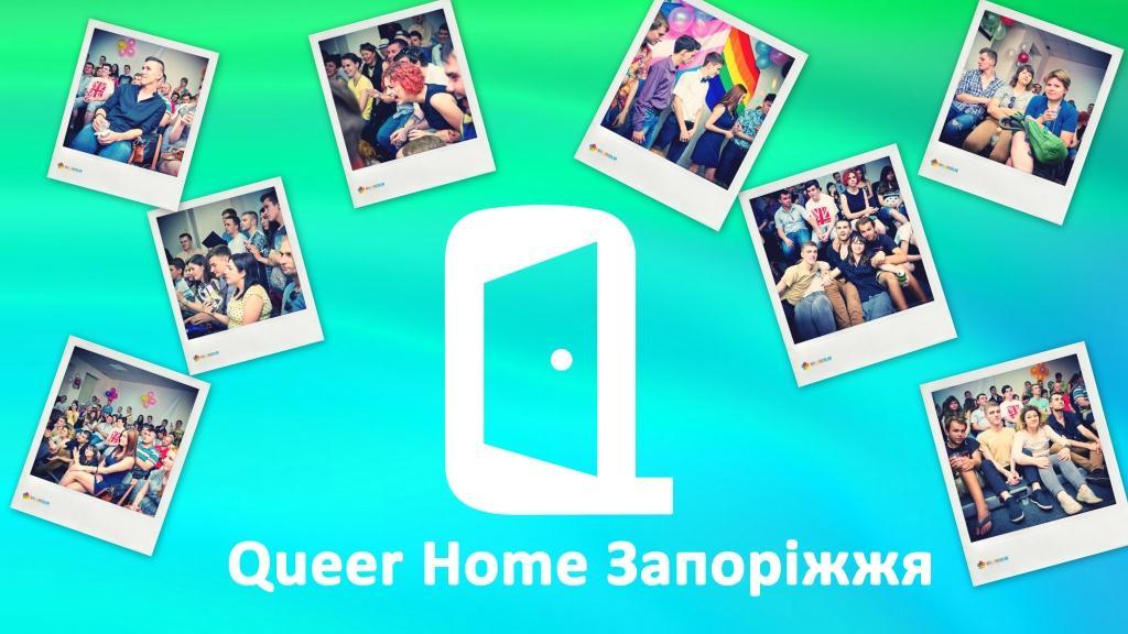 Віднині у Запоріжжі є свій Queer Home