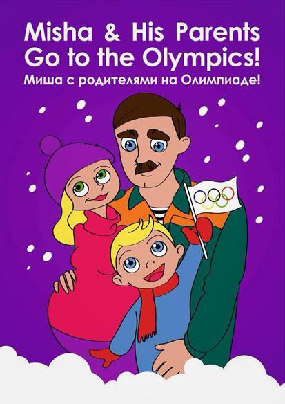 """Сторонники Милонова забрали Мишу из Олимпийской раскраски у мам, и отдали его """"традиционным"""" родителям"""