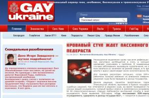 Интернет наводнили подставные сайты, порочащие ЛГБТ-организации Украины