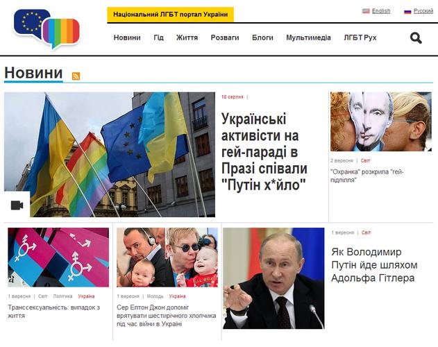Реєстраційна комісія вирішила, що сайт ЛГБТ шкодить моралі