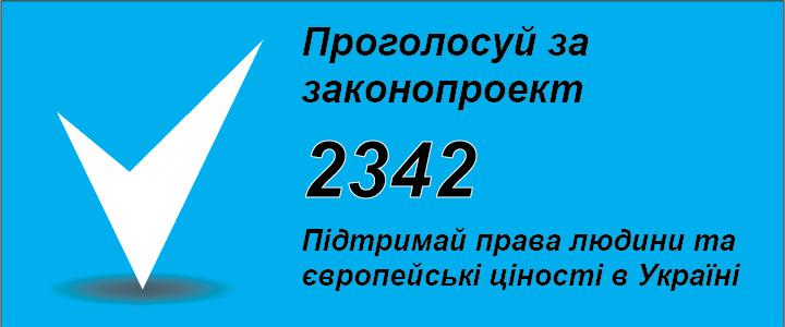 Офіційне звернення до народних депутатів України