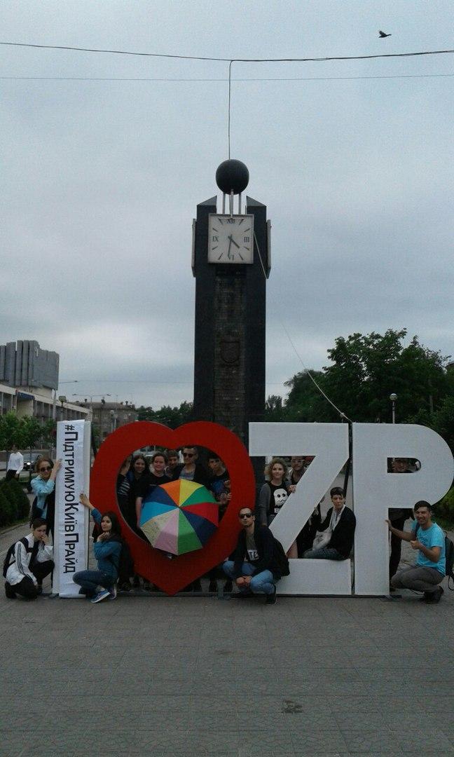У Запоріжжі підтримали КиївПрайд2016