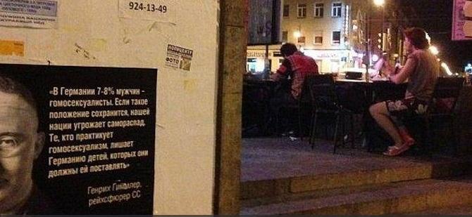 В центре Петербурга появились антигомофобные плакаты с цитатами из Гиммлера