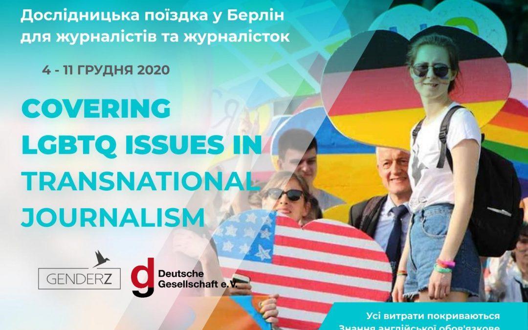 Конкурс заявок на участь у дослідницькій поїздці для журналістської спільноти до Берліну