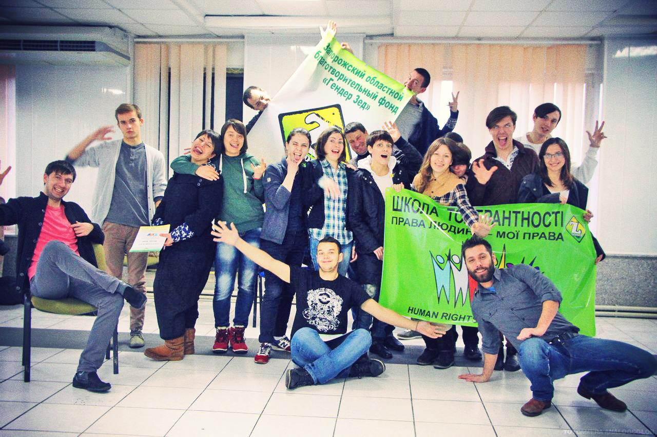 В Запорожье прошла Школа по мобилизации ЛГБТ-сообщества