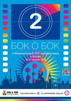 Прокуратура Санкт-Петербурга обвинила ЛГБТ-кинофестиваль «Бок о бок» в нарушении «закона об иностранных агентах»