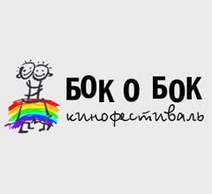 В Москве открывается международный ЛГБТ-кинофестиваль «Бок о Бок»