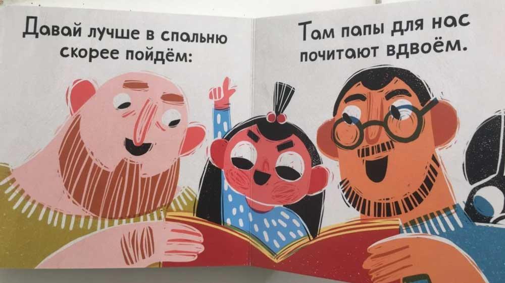 В Росії раптово видали книгу про одностатеві сім'ї