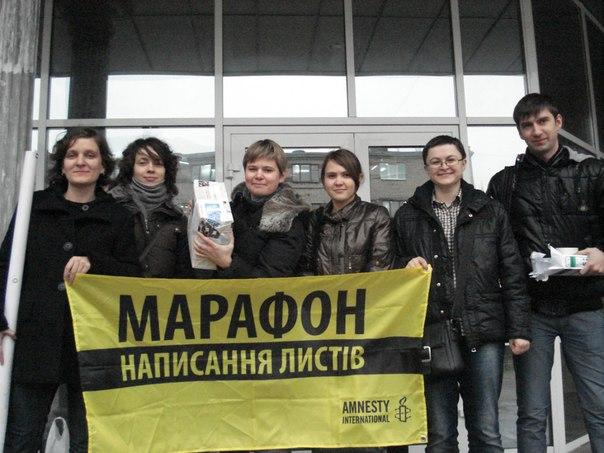 Марафон написания писем Amnesty International в Украине (06.12.2012)