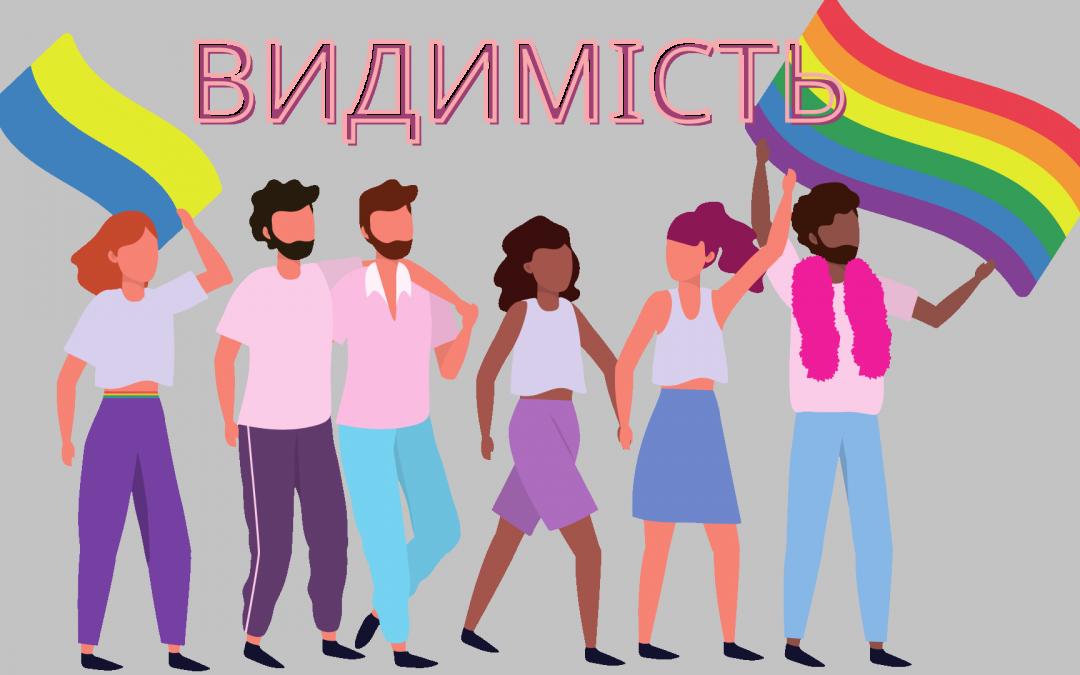 Щоб стати видимим – потрібно діяти: як ЛГБТІК-спільнота виборює право бути