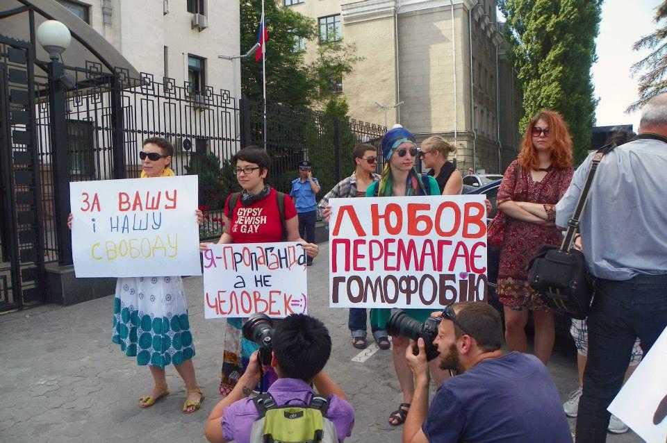 «Любовь побеждает гомофобию!» — пикетирование посольства России в Киеве