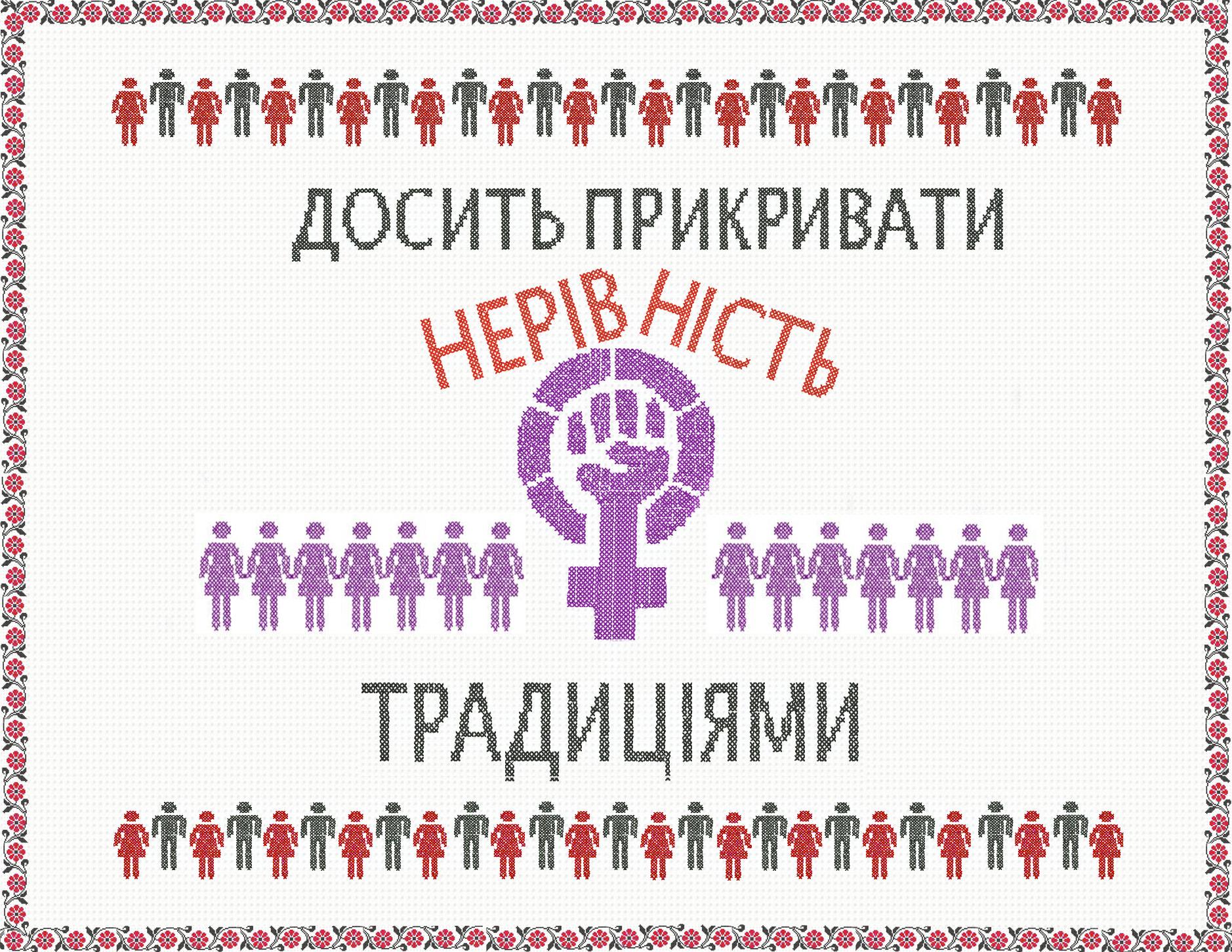В Киеве прошел феминистический марш «Хватит прикрывать неравенство традициями!»