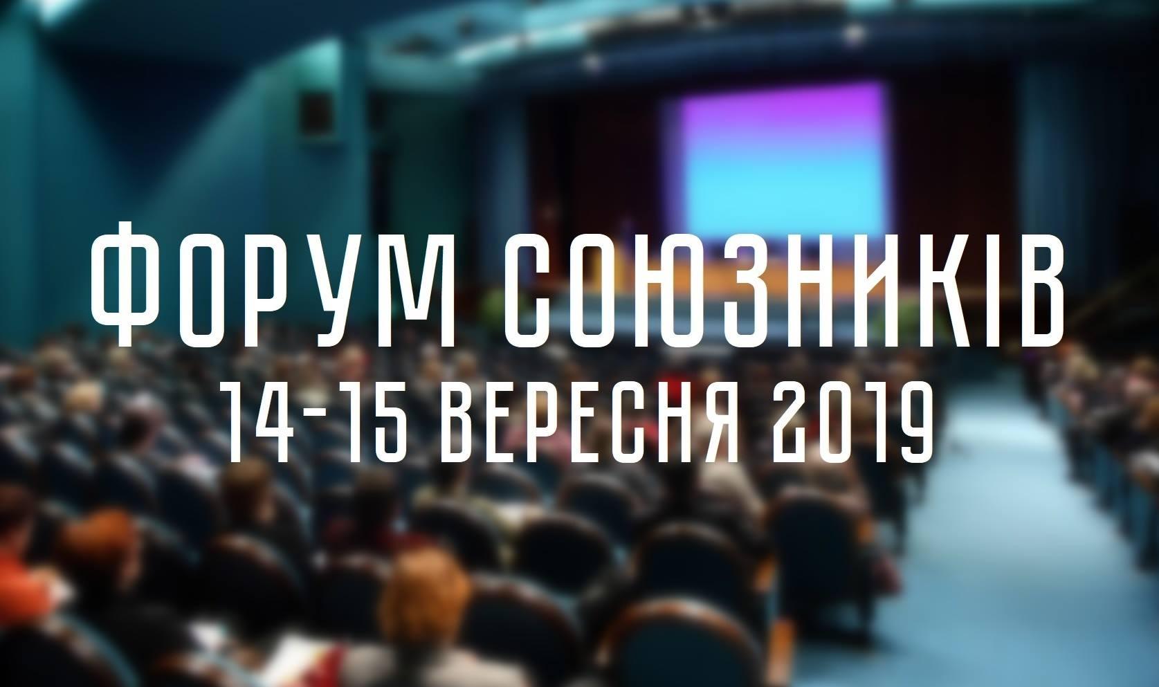 Вперше в Україні: Форум союзників ЛГБТ (початок відбору)