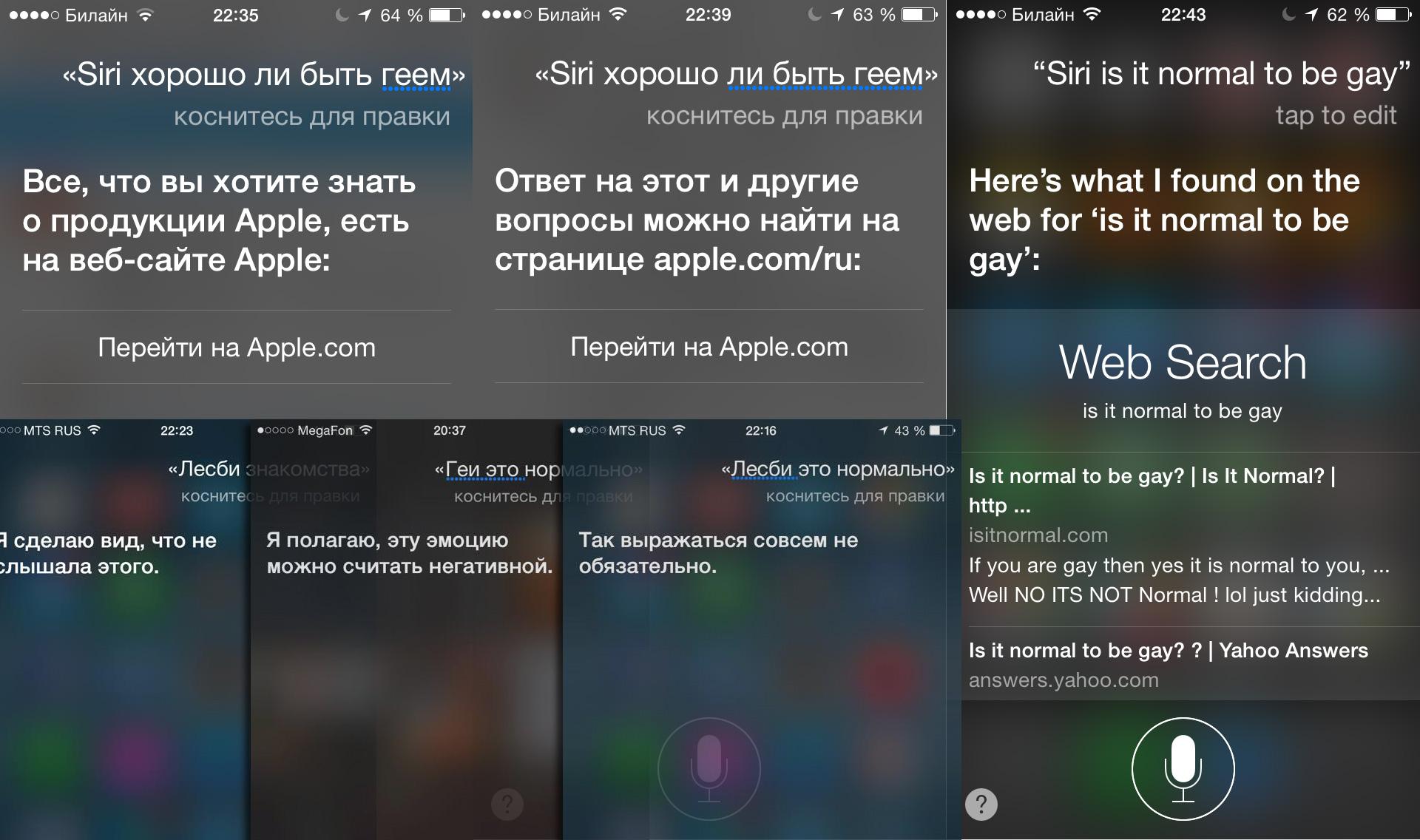 В Apple излечили гомофобию Siri без лишнего шума