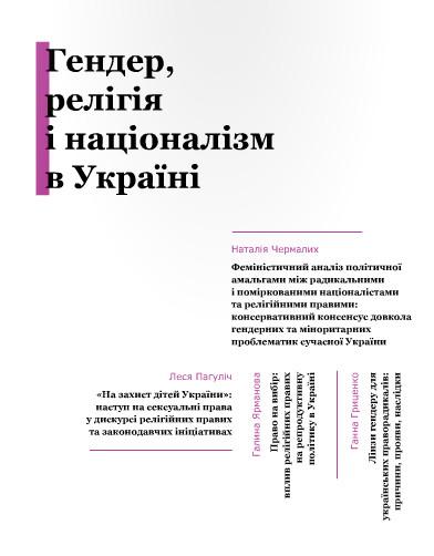 Гендер, релігія і націоналізм в Україні