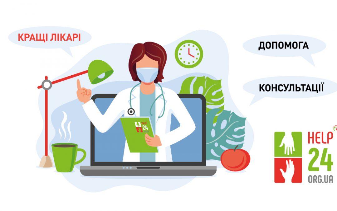HELP24 — безкоштовні онлайн-консультації з питань здоров'я
