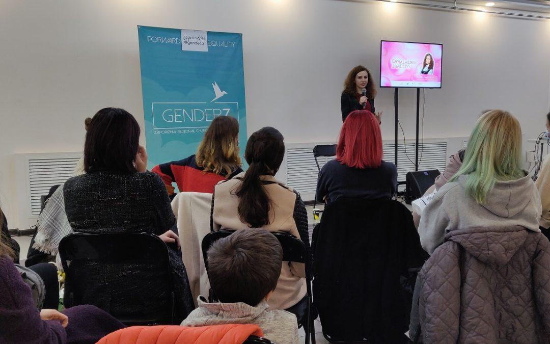 """Як живуть жінки: у Запоріжжі відбулася презентація коміксу """"Фемінізм і місто"""""""