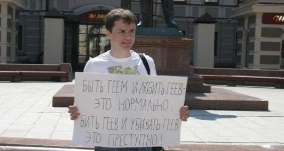 Полиция в Казани официально предъявила активисту Дмитрию Исакову обвинения в гей-пропаганде по федеральному закону