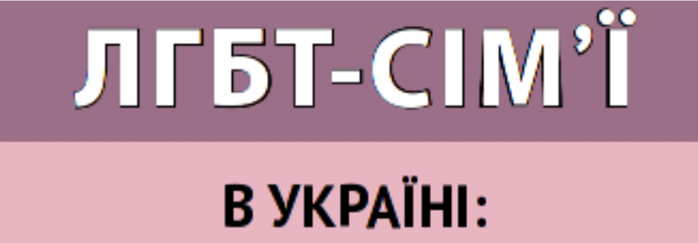 ЛГБТ-сім`ї в Україні: соціальні практики та законодавче регулювання