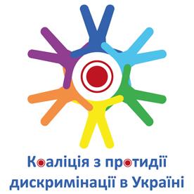 В Україні створено Фонд «Стратегічні судові справи з протидії дискримінації»
