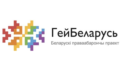 Гей-прайд в Минске был отменен