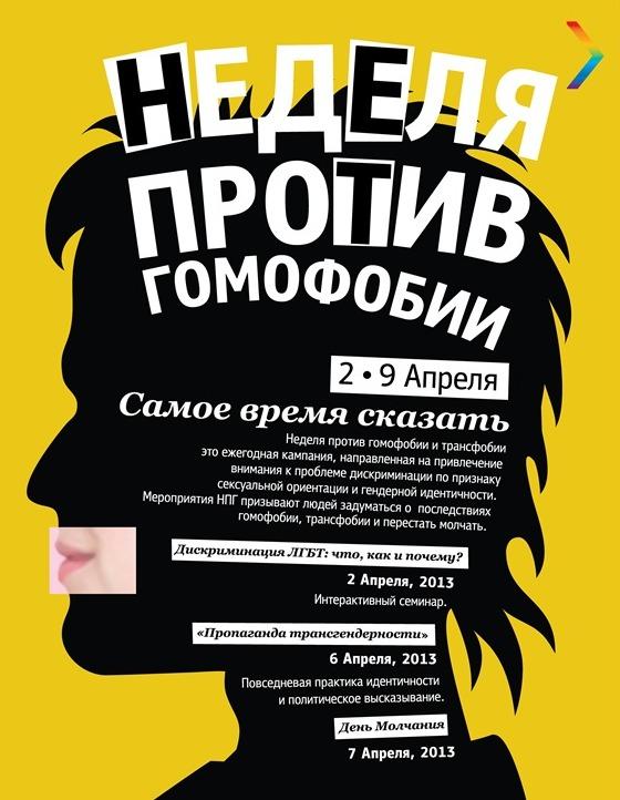 В России началась «Неделя против гомофобии и трансфобии»