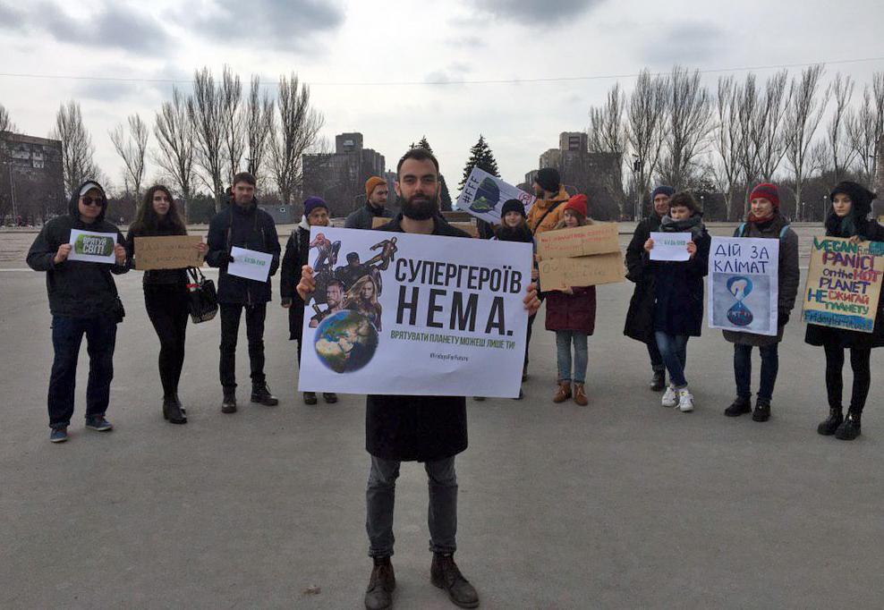 """""""Гендер Зед"""" долучився до Глобального кліматичного страйку"""