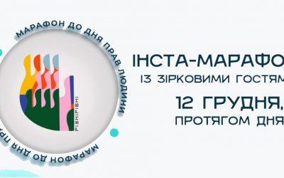 Реплей: згадуємо нещодавній онлайн-марафон до Дня прав людини